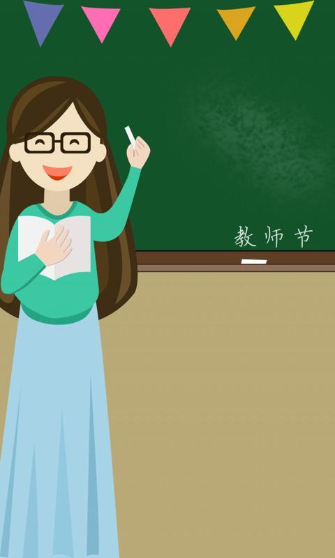 Funtouch os 教师节高清壁纸