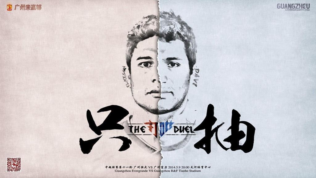 广州恒大2014海报高清壁纸下载