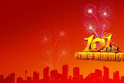 六十二周年国庆节精美壁纸