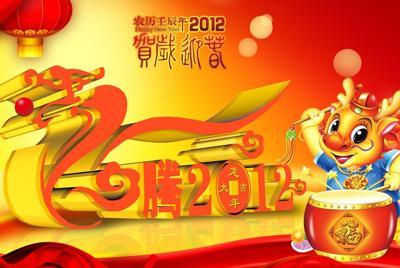 2012龙年新年祝福壁纸高清
