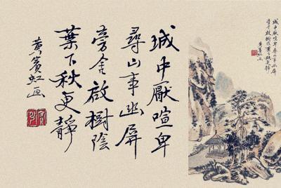 高清中国风书法桌面壁纸