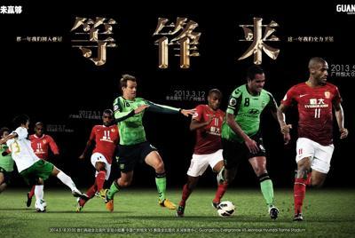 2014广州恒大高清壁纸海报1080p高清宽屏壁纸