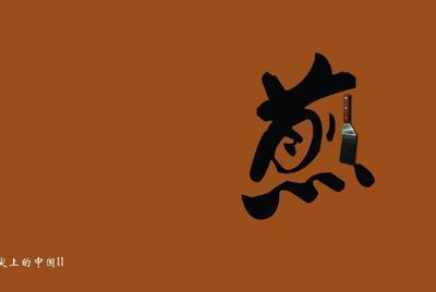 舌尖上的中国第二季高清壁纸图片