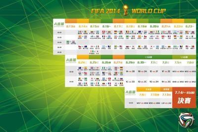 高清2014世界杯赛程壁纸