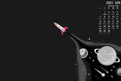 未来太空2021年6月日历电脑桌面壁纸