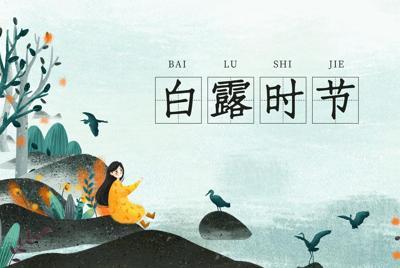 2021年白露图片中国风桌面壁纸